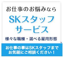 お仕事のご相談なら「SKスタッフサービス」までお問合せください!